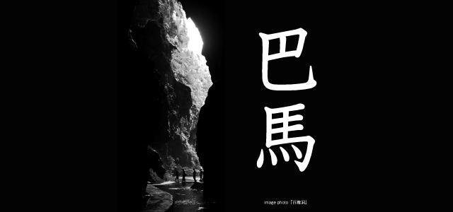 中国奥地にある世界的に有名な長寿村「巴馬(バーマ)」。この地域の大自然を堪能し、麻に触れ楽しく健康で長生きのヒントを学ぶ魅力あふれるツアーです。